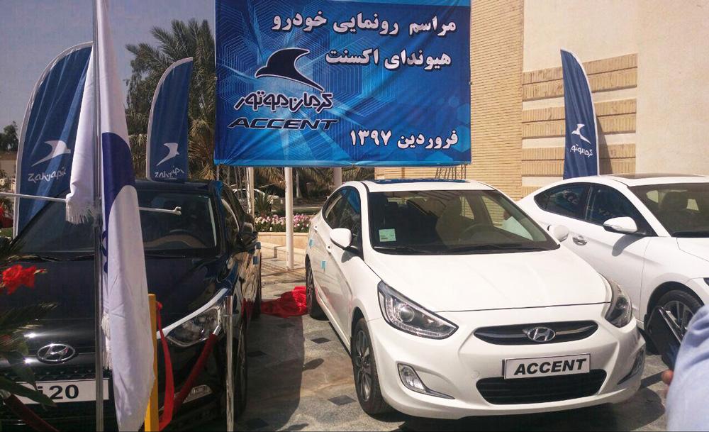 مراسم رونمایی از اولین خودرو تولیدی هیوندای اکسنت شرکت کرمان موتور در منطقه ویژه اقتصادی ارگ جدید