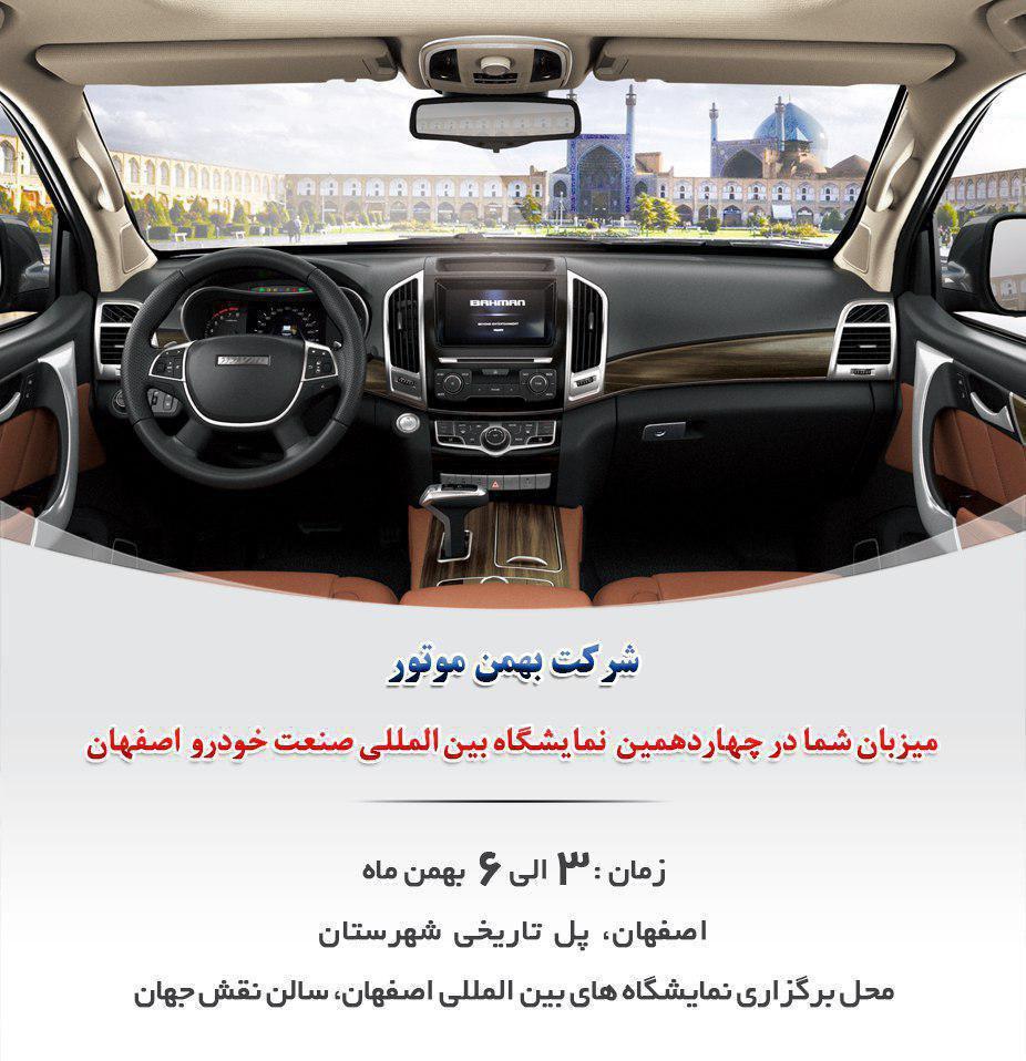 بهمن موتور در نمایشگاه خودرو اصفهان حضور می یابد